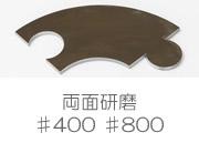 両面研磨 #400 #800
