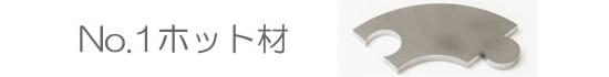 No.1 ホット材