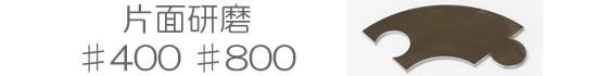 片面研磨 #400 #800