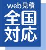 Web見積全国対応